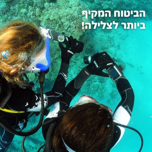 DiveAssure ביטוח צלילה 2
