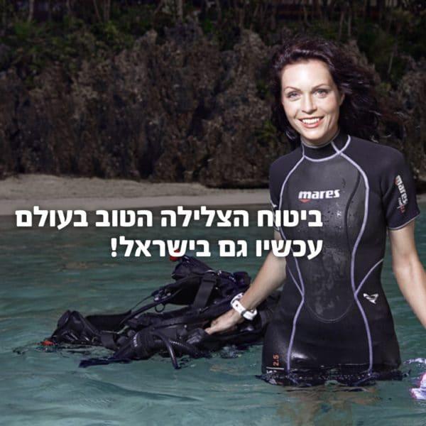 DiveAssure ביטוח צלילה 1